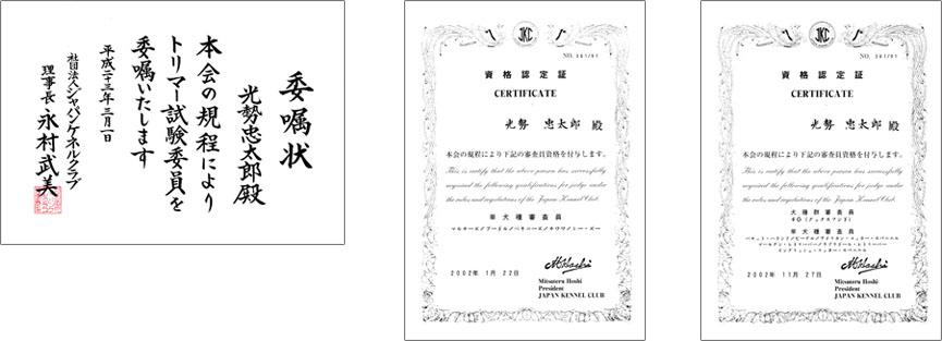 ジャパンケネルクラブ(JKC)委嘱状・資格認定書