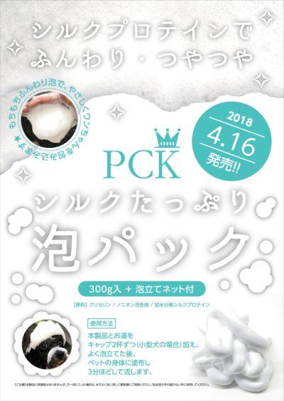pck_awa_a4-001