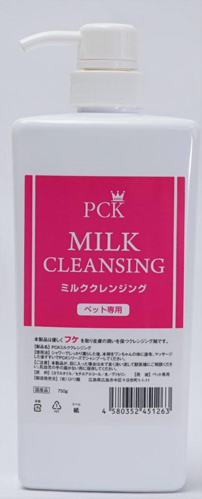 milkクレンジング